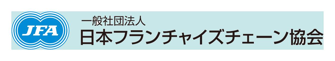 一般社団法人日本フランチャイズチェーン協会