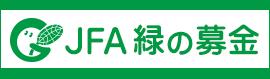 JFA募金(緑の募金)