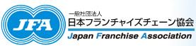 一般社団法人 日本フランチャイズチェーン協会
