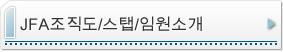 JFA 조직도/스태프/임원 소개